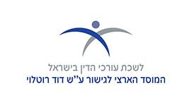 """לוגו המוסד הארצי לגישור ע""""ש דוד רוטלוי"""